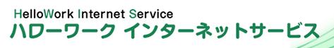 ハローワーク インターネットサービス