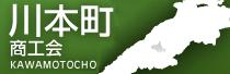 川本町商工会