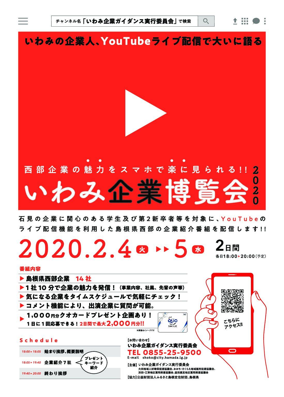 「いわみ企業博覧会2020」チラシ