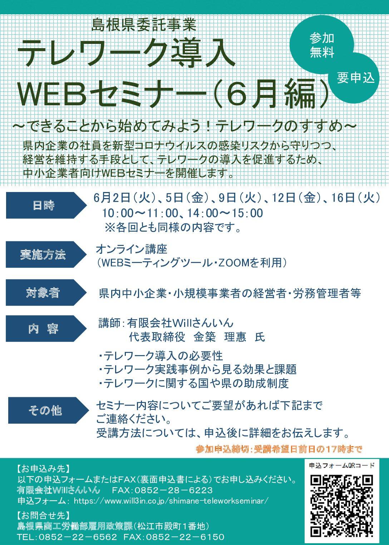 「島根県委託事業 テレワーク導入セミナー(6月編)」チラシ