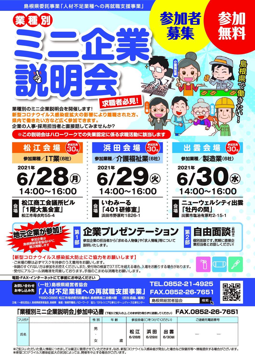 「業種別ミニ企業説明会(浜田会場:介護福祉業)」チラシ