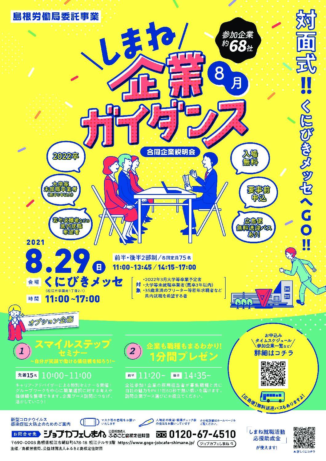 「8/29しまね企業ガイダンス」チラシ