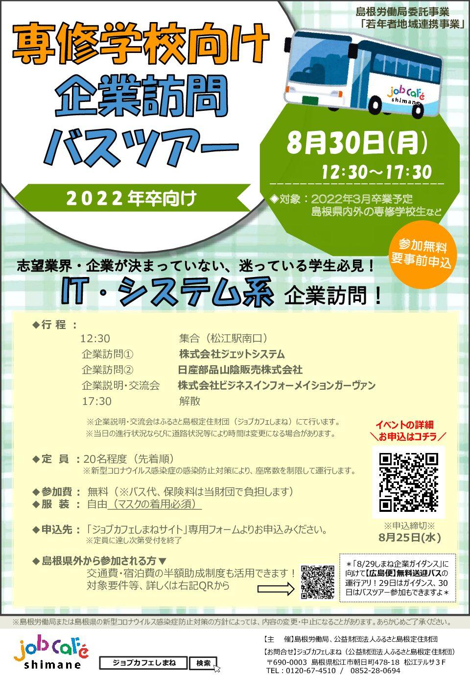 「【参加者募集】8/30専修学校向け企業訪問バスツアー」チラシ