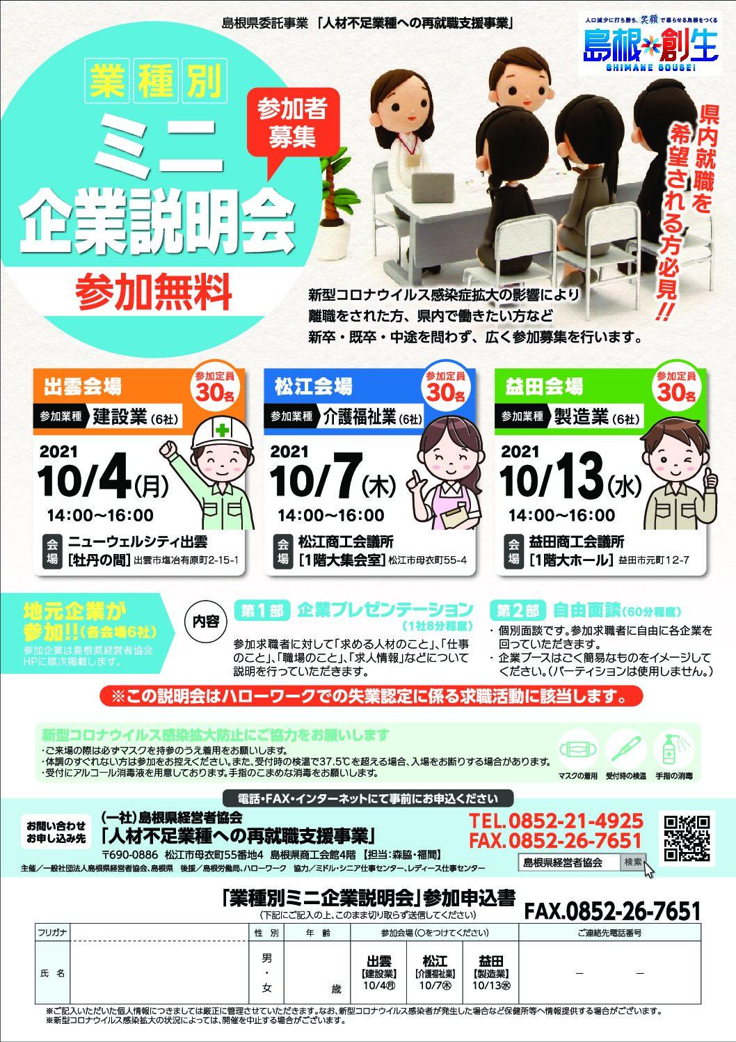 「業種別ミニ企業説明会(松江会場:介護福祉業)」チラシ